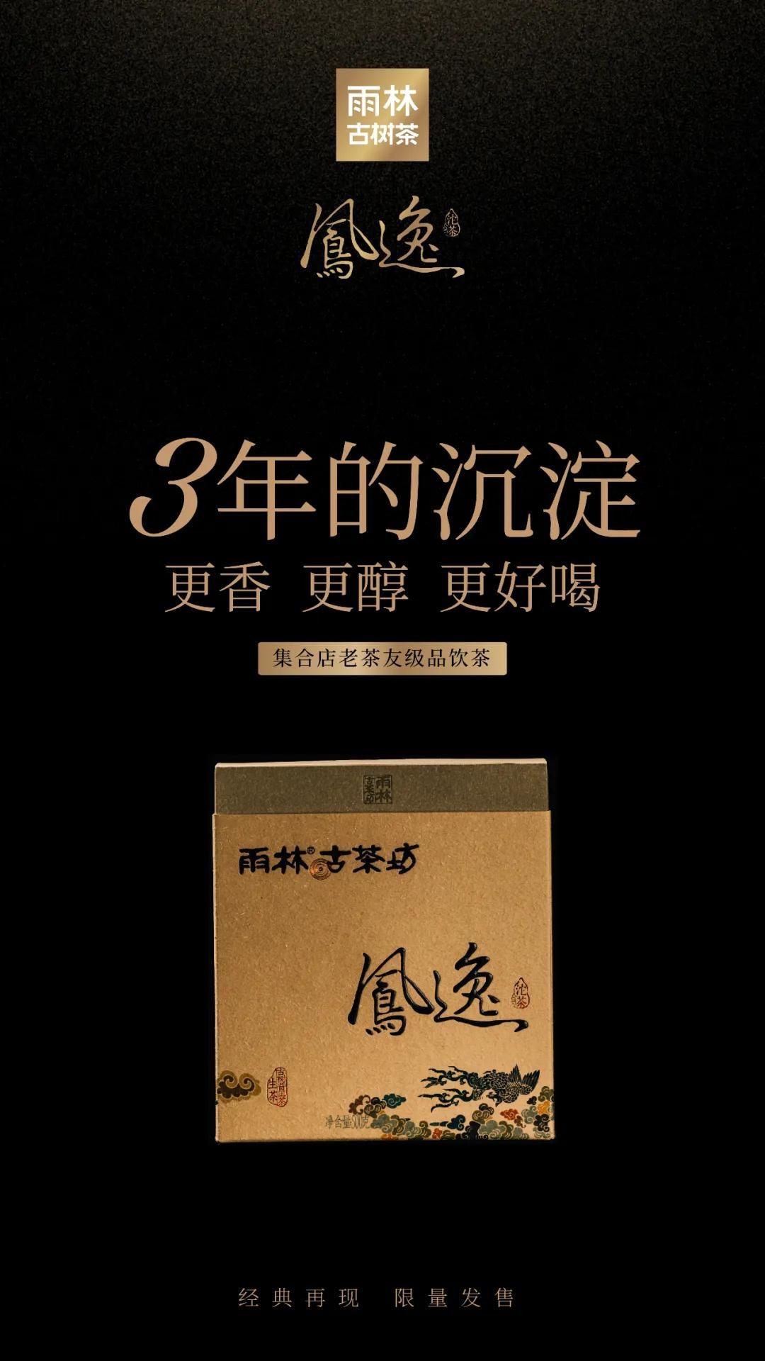 凤逸沱茶2.jpg